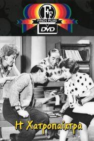 Η χαρτοπαίχτρα (1964)
