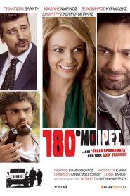 180 Μοίρες (2010)