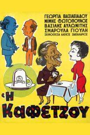 Η Καφετζού (1956)