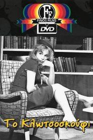 Το κλωτσοσκούφι 1960