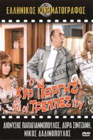Διακοπές στην Κύπρο μας (1971)