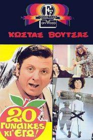 Είκοσι Γυναίκες Κι Εγώ (1973)