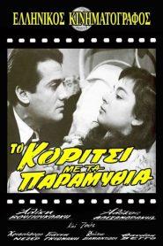 Το Κορίτσι με τα Παραμύθια (1956)