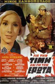 Για την τιμή και τον έρωτα (1969)