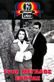 Ένας μεγάλος έρωτας (1964)