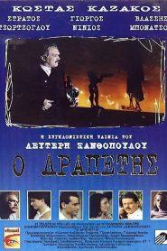 Ο Δραπέτης (1991)