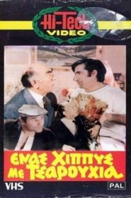 ένας χίππυς με τσαρούχια (1970)