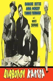 Διαβόλου κάλτσα 1961