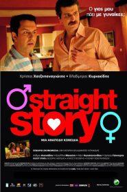 Straight Story (2006 Greek Film)