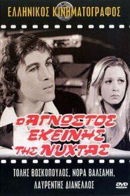 Ο άγνωστος εκείνης της νύχτας (1972)