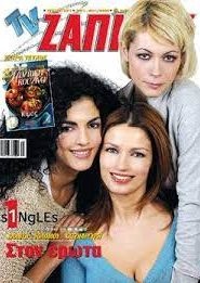 S1ngles (Mega TV Series 2004–2008)