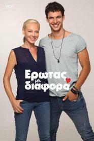 Έρωτας με Διαφορά (Star TV Series 2021)