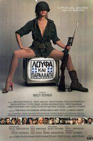 Λούφα Και Παραλλαγή (1984)