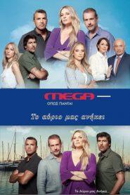 Το Αύριο Μας Ανήκει (Mega Tv Series 2021)