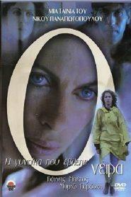 Η γυναίκα που έβλεπε τα όνειρα (1987)